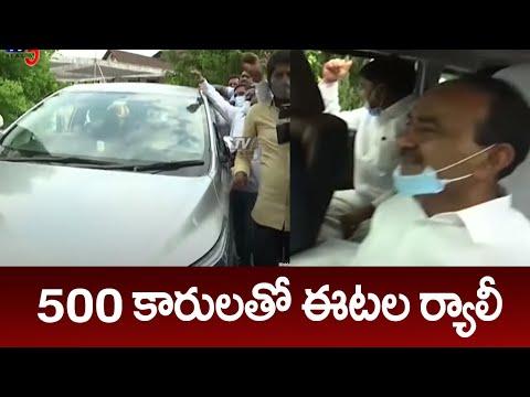Ex Minister Etela Rajender Rally to Huzurabad with 500 Cars Telangana Political News TV5 News