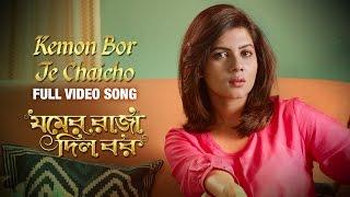 Kemon Borje Chaicho | Jomer Raja Dilo Bor | Anindya & Upol | Paayel | Abir