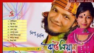 Dipu, Nishi - Bawliana | Full Audio Album | Music Audio
