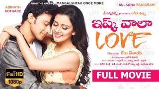 Ishq Wala Love Telugu Full Movie | Renu Desai | Sulagna Panigrahi |Adinath Kothare |