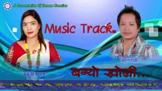 NEW NEPALI SONG MUSIC TRACK KARAOKE 2073  BAGAYO KHOLI BY BIRU LAMA & JAMUNA SANAM