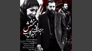 Bakhshesh (feat. Hamid Sefat)