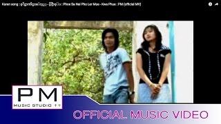 Karen song : ဖုိင္သာဏါင္ဖဝ္႕လု္မု - ကြာဖုဴး : Phoe Sa Nai Pho Ler Mue - Kwa Phue : PM (official MV)