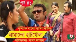 Bangla Comedy Drama | Amader Hatkhola EP - 41 | Fazlur Rahman Babu, Tarin, Arfan, Faruk Ahmed