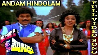 Andam Hindolam Full Video Song || Yamudiki Mogudu || Chiranjeevi, Radha