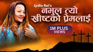 नभुल त्यो ख्रीष्टको प्रेमलाई (with Lyrics) LYDIA RAI    Nepali Christian Song 2017