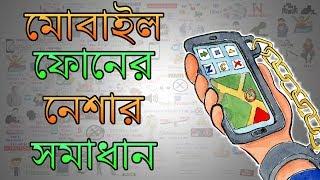 কীভাবে মোবাইল ফোনের আসক্তি থেকে মুক্তি সম্ভব – BANGLA Motivational Video