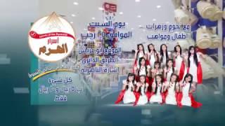 قناة اطفال ومواهب الفضائية اعلان افتتاح مركز اسرار الهرم بابوعريش