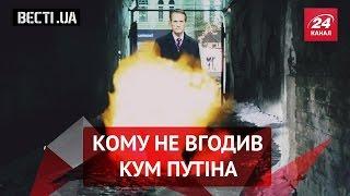 Вєсті.UA. Кому не вгодив кум Путіна – Медведчук