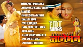 Bhojpuri Movie - Janeman Audio Songs Jukebox Feat.Khesari Lal Yadav, Viraj Bhatt, Rani Chatterjee