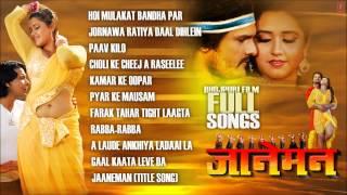 Bhojpuri Movie - Janeman Audio Songs Jukebox Feat.Khesari Lal Yadav, Viraj Bhatt, Rani Chatterjee