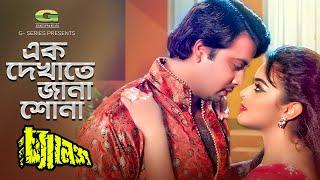 Ek Dekhate Jana Suna | ft Shakib Khan & Sahara | by S I Tutul & Doli Shayontoni | Amar Challenge