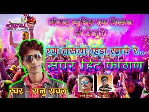 NEW Exculsive Fagan 2017   Rang Rasiya Hindo Khachee Re  Marwadi Dj Rajasthani song