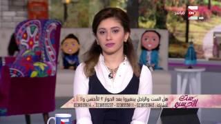 ست الحسن: هل الست و الراجل بيتغيروا بعد الجواز ؟ و بيتغيروا للأحسن و لا لأ ؟ ج2
