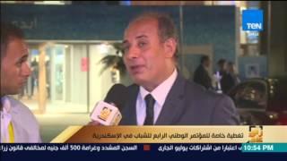 """رأي عام - لقاء خاص مع د.محمد سلطان محافظ الاسكندرية حول """"مؤتمر الشباب"""" وأهم مجريات اليوم الأول"""
