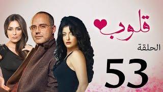 مسلسل قلوب الحلقة | 53 | Qoloub series