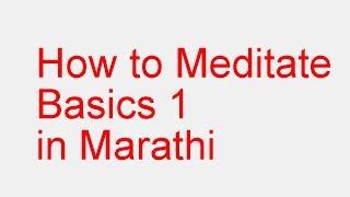 ध्यान कशे करायचे  Basic meditation in Marathi 1