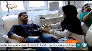 Iran Blood Transfusion Organisation سازمان انتقال خون ايران