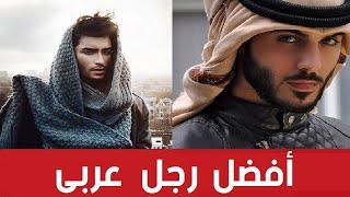 اوسم 5 شباب عرب ، عرض النساء عليهم الزواج لشدة جمالهم