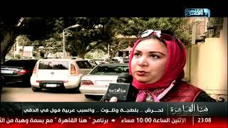 هنا القاهرة  فيديو يكشف حقيقة بائع الفول .. تحرش بلطجة تلوث والسبب عربية فول فى الدقي