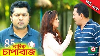 Bangla Comedy Natok | Chapabaj | EP - 118 | ATM Samsuzzaman, Hasan Jahangir, Joy, Eshana, Any