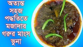 সহজ মজাদার গরুর মাংস ভুনা || বাংলাদেশী রান্নার ভিডিও | Gorur Gosto
