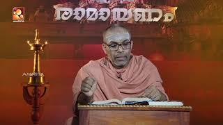 Ramayanam | Swami Chidananda Puri | Ep:117| Amrita TV [2018]