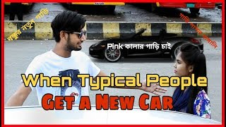Bangla Funny Video | When Typical People get a new Car | Selfish Frndzz | Bangla New Video 2017