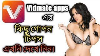 Vidmate apps এর কিছু গোপন টিপস এখন এখনি দেখে নিন।