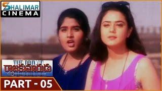 Raja Kumarudu  Telugu Movie Part 05\14 || Mahesh Babu , Preity Zinta