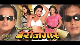 New Nepali Movie || BEROJGAAR RASTRAKO ||