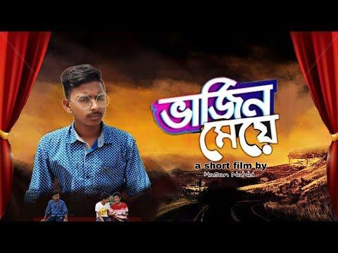 Xxx Mp4 ভার্জিন মেয়ে New Bangla Short Film2018 Social Awareness Short Film The BuroMiya Ltd 3gp Sex