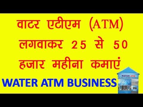 वाटर एटीएम लगवाकर 25 से 50 हजार महीना कमाएं || Water ATM Business, Earn 25 To 50K Per Month