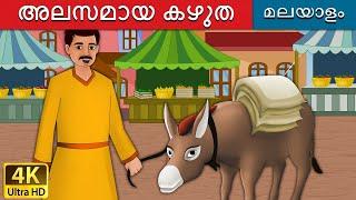 അലസമായ കഴുത | Lazy Donkey in Malayalam | Fairy Tales in Malayalam | Malayalam Fairy Tales