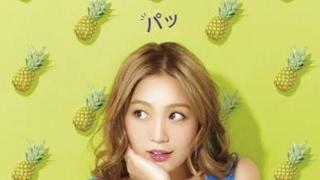 『パッ』フル 歌詞付き 西野カナ ビタミン炭酸飲料「MATCH」CMソング