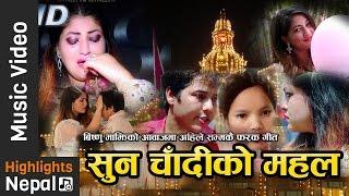 Sun Chandi Ko Mahal | New Nepali Lok Dohori Song 2017/2073 | Bishnu Majhi, Arjun Kunwar