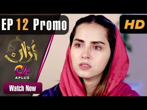 Xxx Mp4 Pakistani Drama Uraan Episode 12 Promo Aplus Dramas Ali Josh Nimra Khan Salman Kiran 3gp Sex