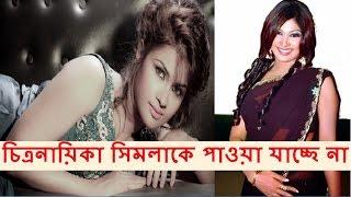 ম্যাডাম ফুলি খ্যাত চিত্রনায়িকা  সিমলাকে পাওয়া যাচ্ছে না - Bangla Actress Shimla's update