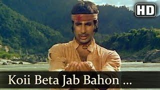 Koii Beta Jab Bahon Mein - Ganga Ki Saugand - Amitabh Bachchan - Sad Song
