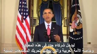 ترجمات | خطاب أوباما مترجم للغة العربية