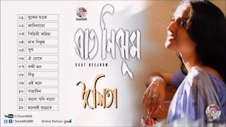 Ishita - Raat Nijhum - Full Audio Album