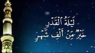 علامات ليلة القدر في رمضان ..  علامات إذا رأيتها فاعلم أنك قد أدركت ليلة القدر !