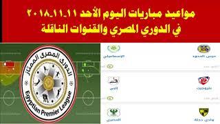 مواعيد مباريات اليوم الأحد 11-11-2018 في الدوري المصري والقنوات الناقلة