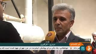 Iran Faraz Daneh Avand co. made Fish food industry, Qazvin Khorram-Dasht industrial town غذاي آبزيان