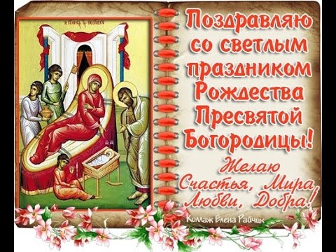 Поздравление с рождеством пресвятой богородицы в прозе