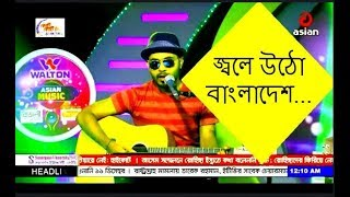 Jole Utho Bangladesh - Arfin Rumey - Asian Music - Asian TV Live - 2017 ¦ Arfin Rumey & Friend's