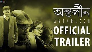Antarleen Bangla Movie | Official TRAILER | Kharaj Mukherjee | Mamata Shankar | Sampurna Lahiri