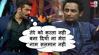 Bigg Boss 11: Salman Khan gets ANGRY on Zubair Khan | तुझे कुत्ता न बना दिया तो मेरा नाम सलमान नहीं