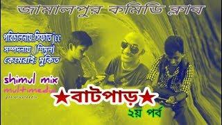 বাংলা ফান বাটপার ২