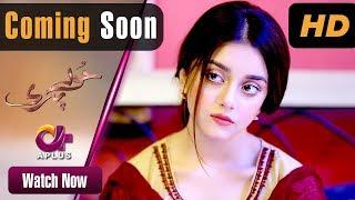 Pakistani Drama | Hoor Pari - Coming Soon | Aplus Dramas | Alizeh Shah, Ammara Butt, Arman Ali Pasha